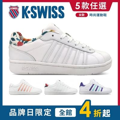 [品牌日限定]K-SWISS Court Pro II CMF/Montara時尚運動鞋-女-共五款