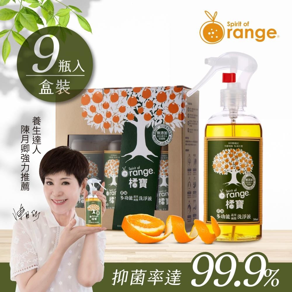(主推橘寶) 橘寶濃縮多功能蔬果碗盤洗淨液300ml盒裝9瓶 -陳月卿推薦-台灣官方公司貨