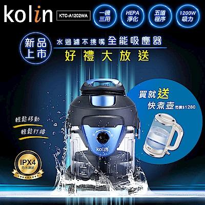 歌林 kolin 水過濾不挑嘴全能吸塵器 KTC-A1202WA