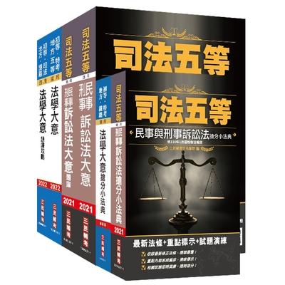 2021司法特考五等[錄事]專業科目特訓套書(S067J21-1)