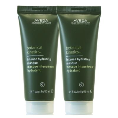 AVEDA 強效保濕面膜40ml*2(正統公司貨)