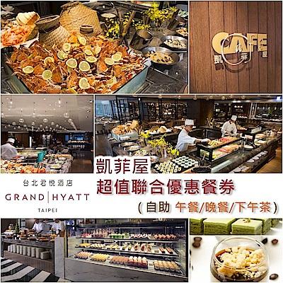 台北君悅酒店 凱菲屋超值聯合優惠餐券