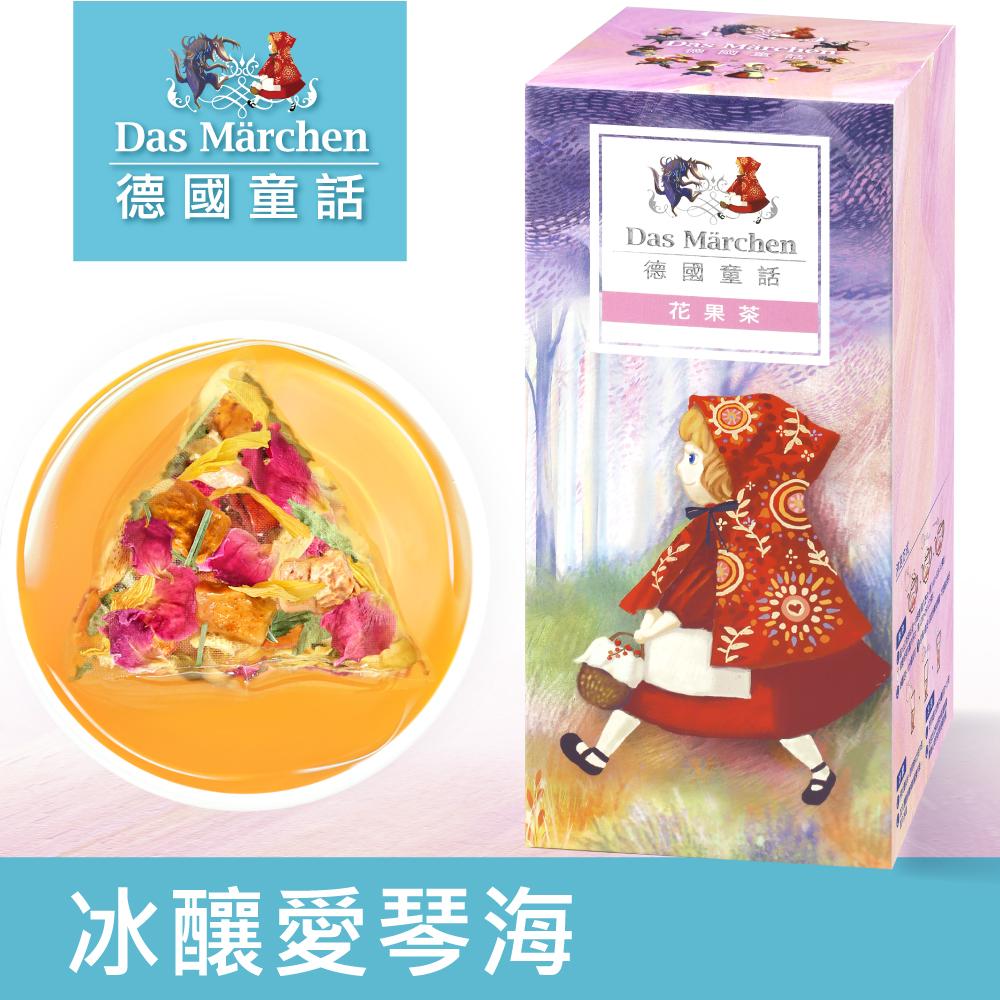 德國童話 冰釀愛琴海果粒茶茶包(15入/盒)