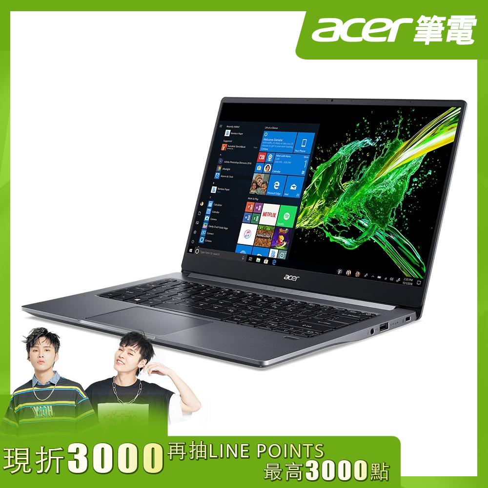 (結帳價21900)Acer SF314-57-56K7 14吋筆電(i5-1035G1/8G/256G SSD/Swift 3/灰)
