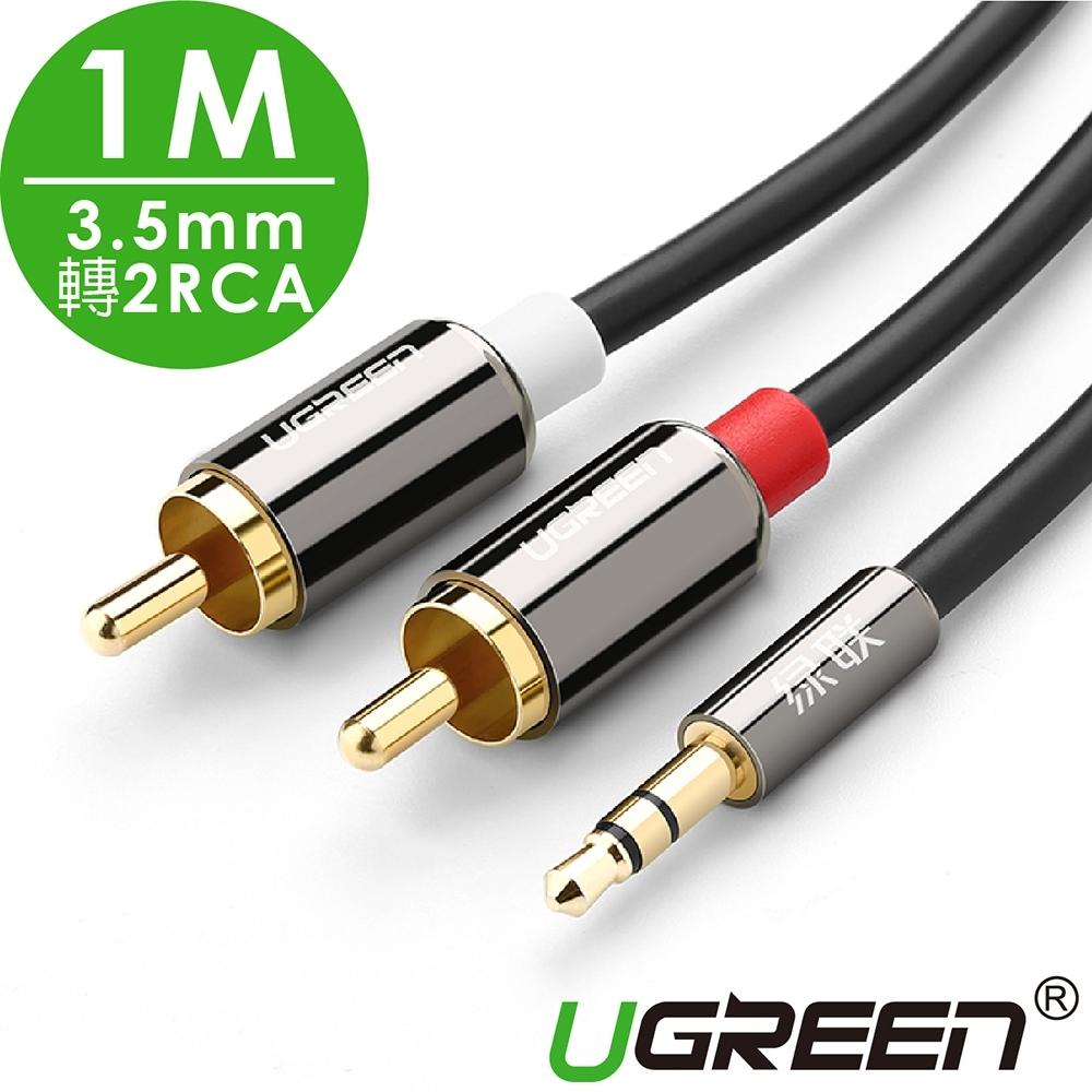 綠聯 3.5MM轉2RCA立體聲音源線 1M