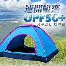 【韓國熱銷】加大型秒開全自動彈開式帳篷 遮陽 UV 速開(兩色任選)