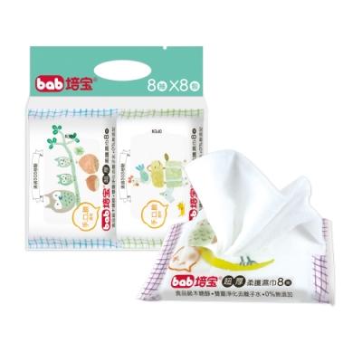 培寶手口臉用嬰兒柔濕巾8抽8入/包