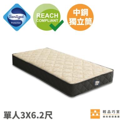 【輕品巧室-綠的傢俱集團】Meng Ton系列床墊A2舒適型-單人標準(防蟎抗菌表布)
