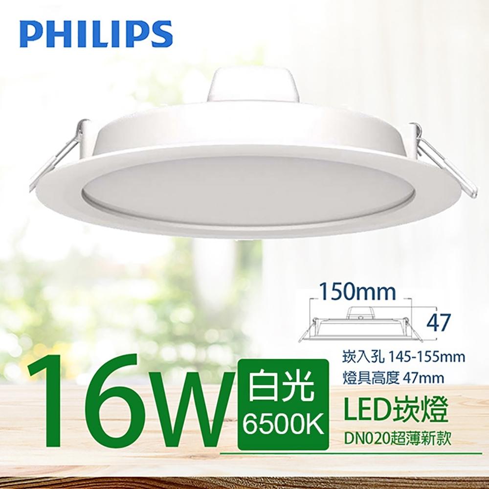 Philips 飛利浦 16W 15CM LED嵌燈-白光6500K (PK009)