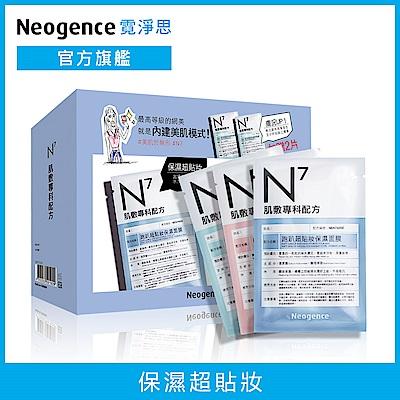 (盒損良品)霓淨思 N7肌膚專科配方面膜禮盒