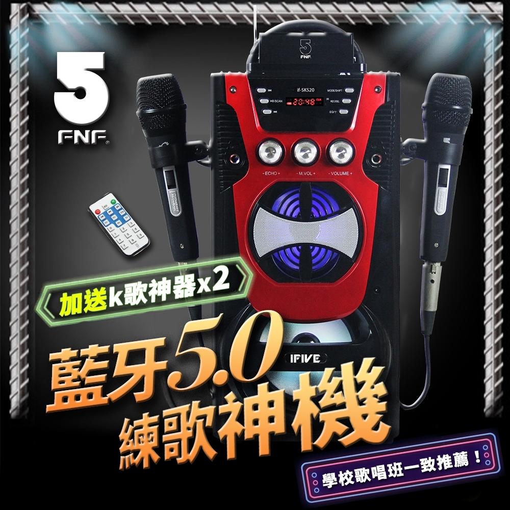 【ifive】練歌神機手提卡拉OK音響-鋼鐵紅