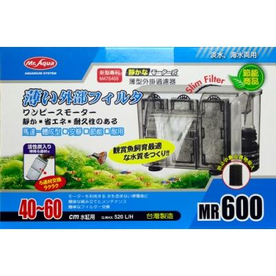 《Mr.Aqua》水族先生淡海水適用外掛式薄型過濾器600