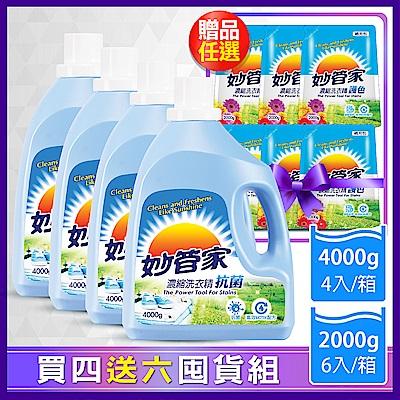 (雙12限定)妙管家 洗衣精4000g(4入/箱)送洗衣精補充包2000g(6入/箱)多款可選!