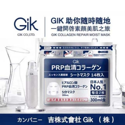 GIK PRP血清膠原蛋白面膜2包(28枚入)
