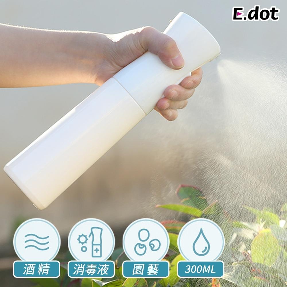E.dot 外出美髮高壓持續噴霧瓶/分裝瓶 300ml