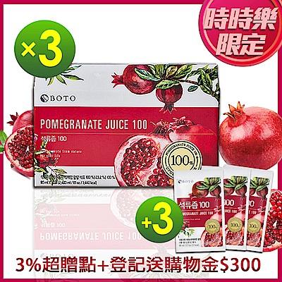 [時時樂限定]BOTO 高濃度紅石榴冷萃鮮榨美妍飲x3箱 加碼送3包(共93包)