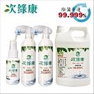 次綠康 次氯酸除菌液60mlx1+350mlx2+4L補充桶200ppmx1(GH006)