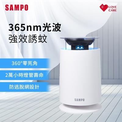 SAMPO聲寶 家用型吸入式UV捕蚊燈 ML-JA03E