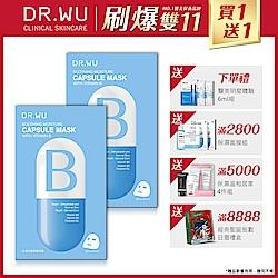 (買一送一) 保濕舒緩膠囊面膜3PCS-B