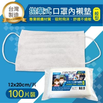 家購網嚴選 拋棄式口罩內襯墊 100片/包 (12x20cm/片)