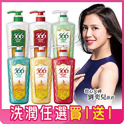 [時時樂!買1送1]566 洗髮乳/潤髮乳 700g