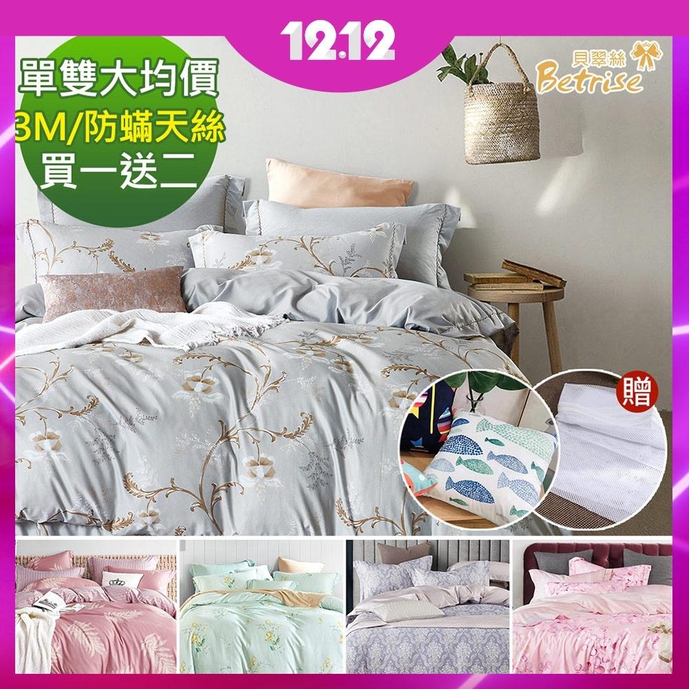 (雙12)Betrise 3M/防蟎天絲兩用被床包組 單/雙/大均價 超值買一送二