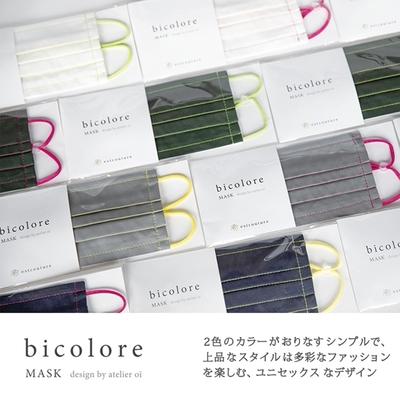Estcouture 瑞士設計師聯名款 Bicolore撞色和紙口罩