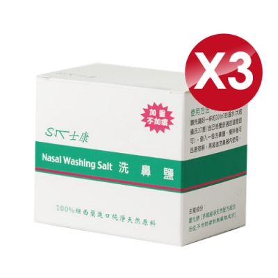 Nasa lWash 士康洗鼻鹽(24包X3盒)共72包