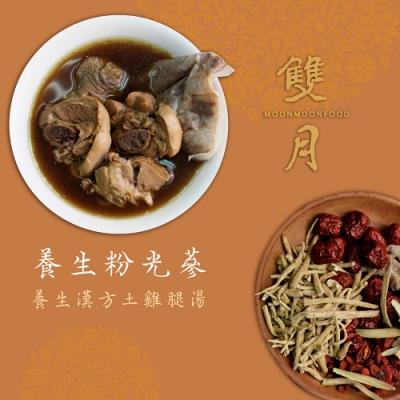 【雙月食品】養生土雞腿湯2組(養生粉光蔘/金玉阿嬌/天麻殿試湯任選)