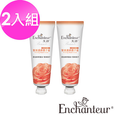 Enchanteur艾詩 緊緻護膚護手霜50g(2入組)