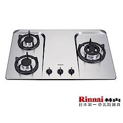 林內牌 RB-H301S 防漏好清潔不鏽鋼檯面式三口瓦斯爐