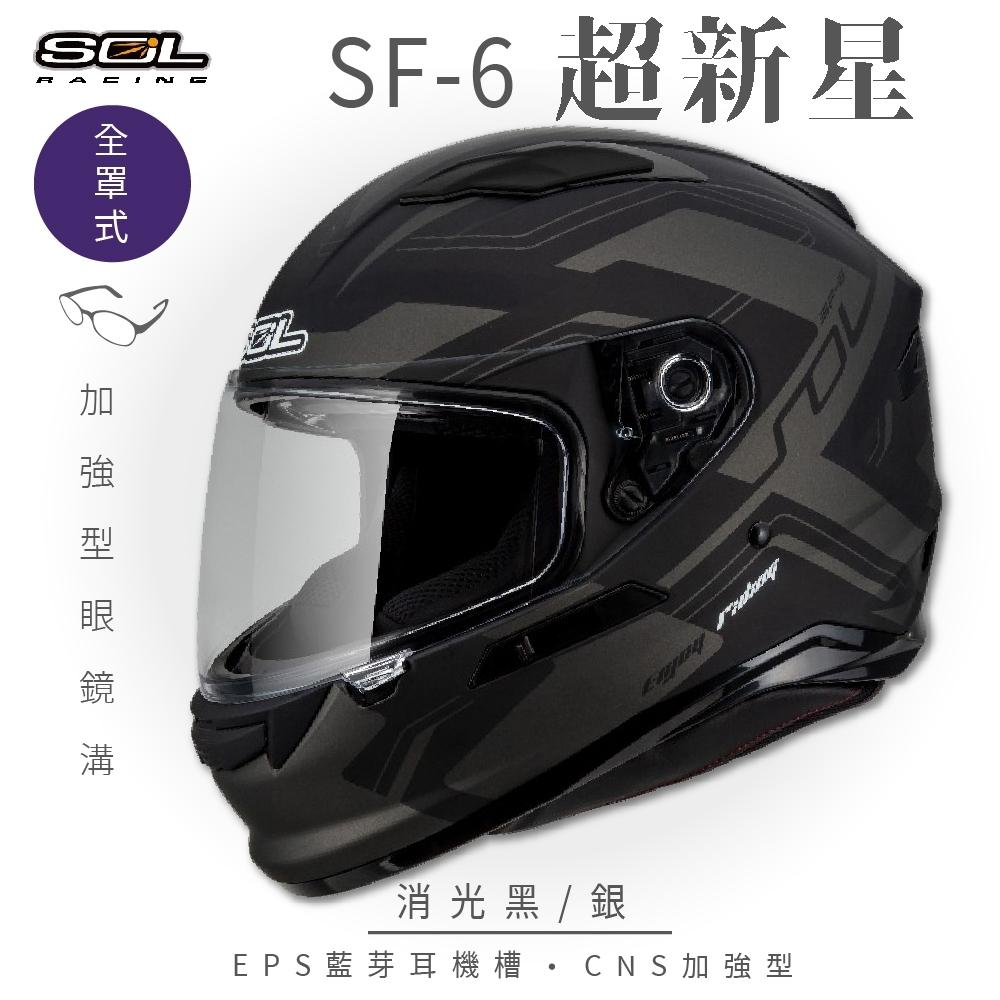 【SOL】SF-6 超新星 消光黑/銀 全罩(安全帽│機車│內襯│鏡片│全罩式│藍芽耳機槽│內墨鏡片│GOGORO)