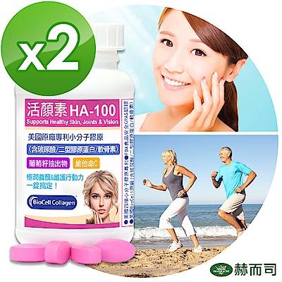 赫而司 活顏素HA-100專利小分子膠原錠(60顆/罐*2罐組)