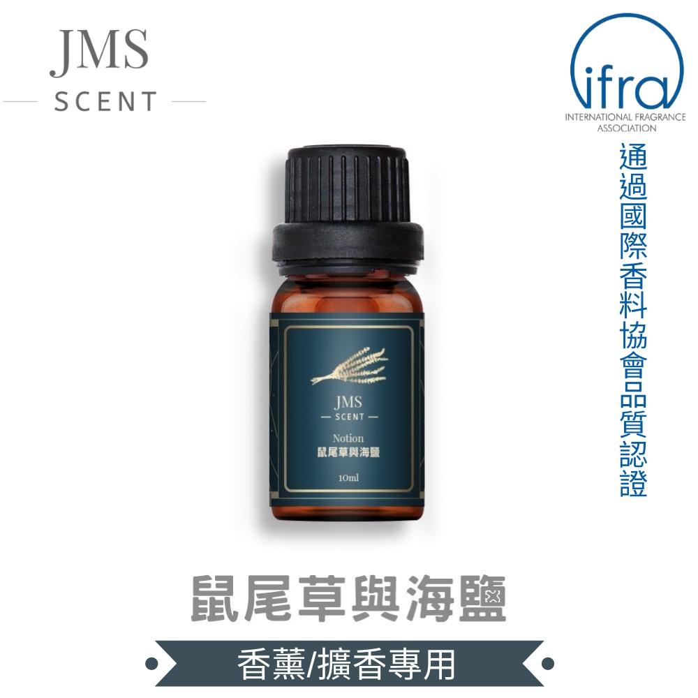 JMScent 時尚香水精油 鼠尾草與海鹽 IFRA認證 香薰/擴香專用 (10ml)
