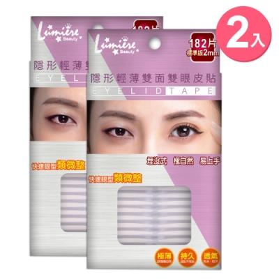 Lumiere 隱形輕薄雙面雙眼皮貼(標準版2mm) 超值2入組 共364片 贈專用Y型棒