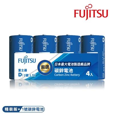 日本 Fujitsu富士通 藍版能量1號D碳鋅電池(精裝版4入裝)