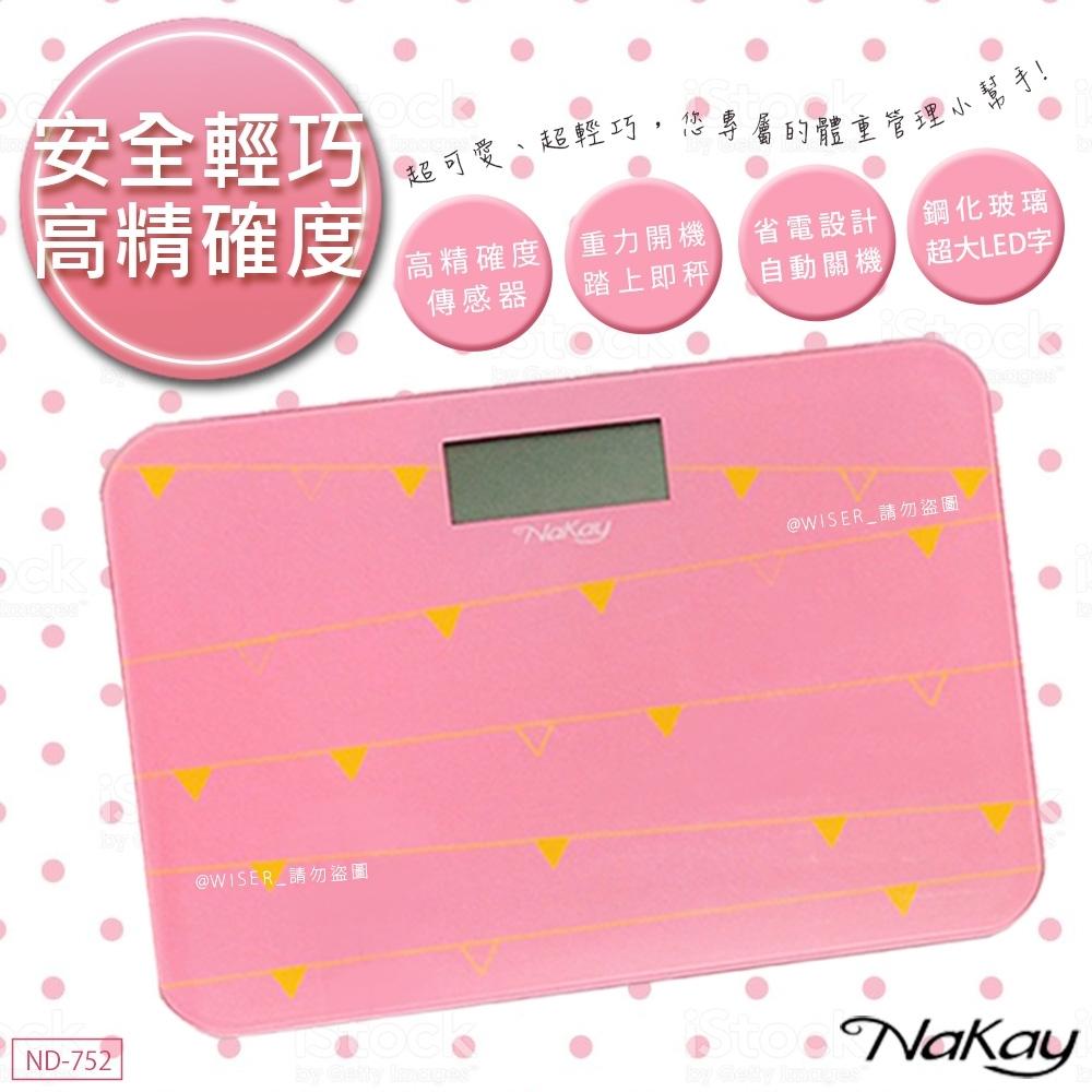 NAKAY Mini輕巧電子體重計/健康秤(ND-752)-輕鬆站上來
