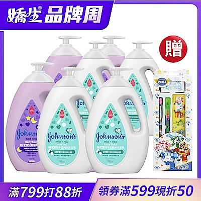 [品牌週限定]嬌生嬰兒 沐浴乳1000ml-全新配方(4入組)加送POLI文具組