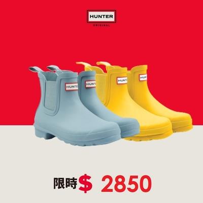 [時時樂] HUNTER - 女鞋 - 新版切爾西霧面踝靴 -兩色