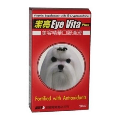 BaeLi百粒-潔亮Eye Vita Plus美容精華口服滴液 20ml (YA102) 兩入組