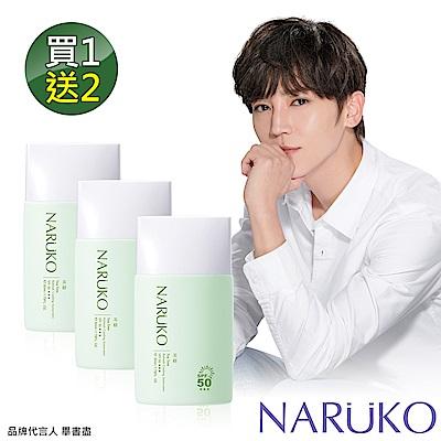 NAURKO牛爾【買1送2】茶樹抗痘冰肌防曬乳SPF50★★★ 共3瓶