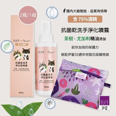ILEY伊蕾 台灣製造抗菌乾洗手淨化噴霧套組(紫)9213010201