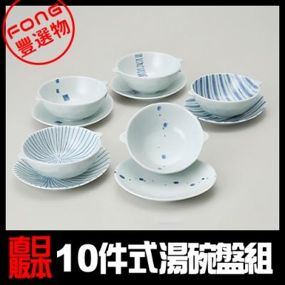 【FONG 豐選物】[西海陶器] 日本美濃燒 日式簡約十件式湯碗盤組(31833)