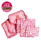 【生活良品】加厚防水旅行收納袋6件組-粉紅小花款(旅行箱/登機行李箱/收納盒/收納包)