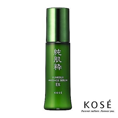 KOSE 純肌粹 淨化美容液 EX 60ml