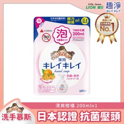 日本獅王LION 趣淨抗菌洗手慕斯補充包-清爽柑橘 200ml