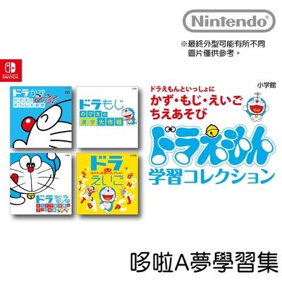 任天堂 Nintendo Switch 哆啦A夢 樂學遊戲合輯