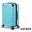 【ARTBOX】旅人極簡 30吋剎車輪TSA海關鎖行李箱(蒂芬妮藍)
