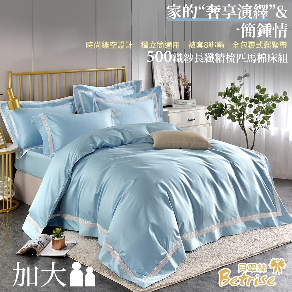 Betrise塔拉河-藍 加大-頂級500織紗長纖精梳匹馬棉四件式薄被套床包組