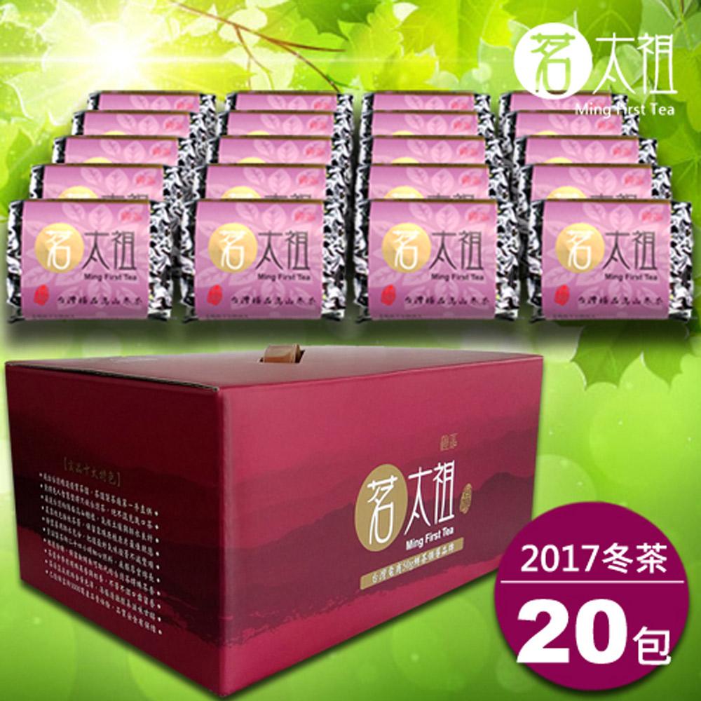 【茗太祖】台灣極品『高山冬茶』真空紫金包20入禮盒組(50gx20)